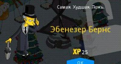 Эбенезер Бернс