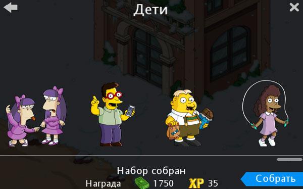 Коллекция Дети