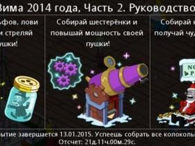 Зима 2014 Часть 2. Руководство.