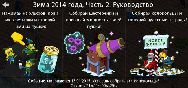 Зима 2014 часть 2
