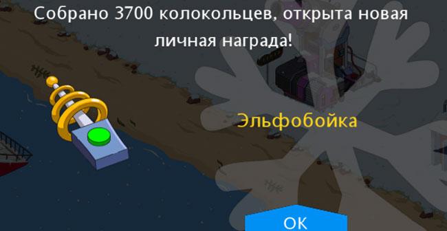 Эльфобойка