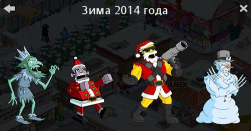 Коллекция зима 2014