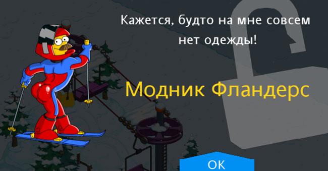 Модник Фландерс