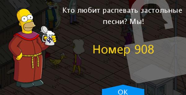 Номер 908
