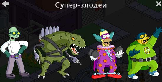 Коллекция персонажей супер-злодеи