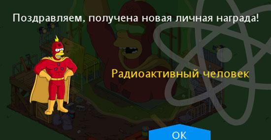Радиоактивный человек