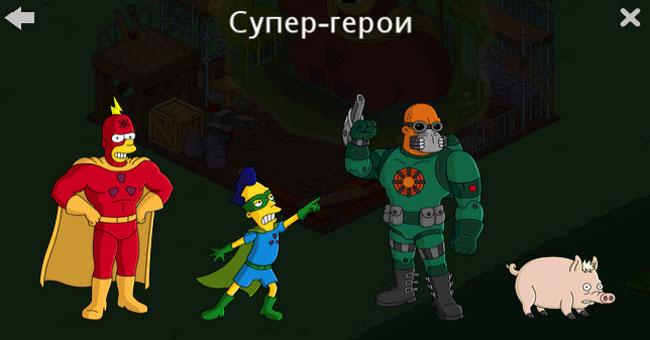 Коллекция супер-герои