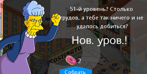 51 уровень Tapped Out