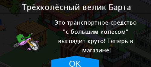 Велик Барта