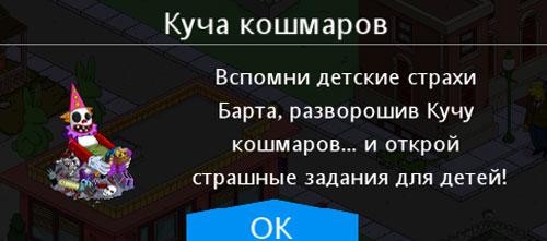 Куча кошмаров