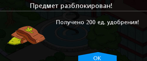 200 единиц удобрения