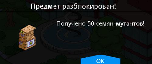 50 семян-мутантов