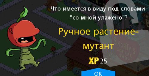 Ручное растение-мутант