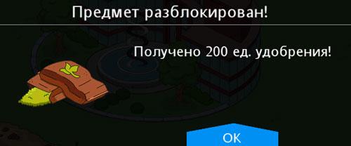 200 удобрений