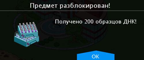 200 ДНК