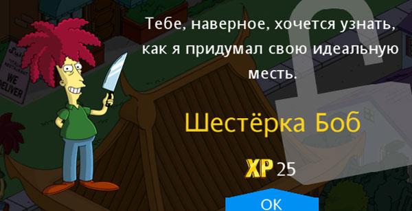 Шестерка Боб