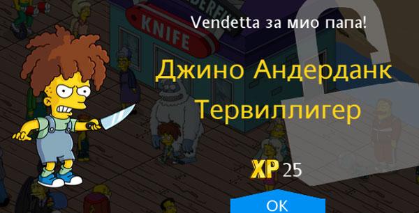 Джино Андерданк Тервиллигер