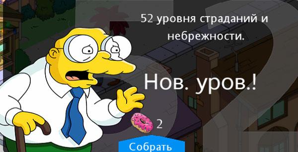 52 уровень Симпсоны Tapped Out