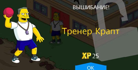 Тренер Крапт