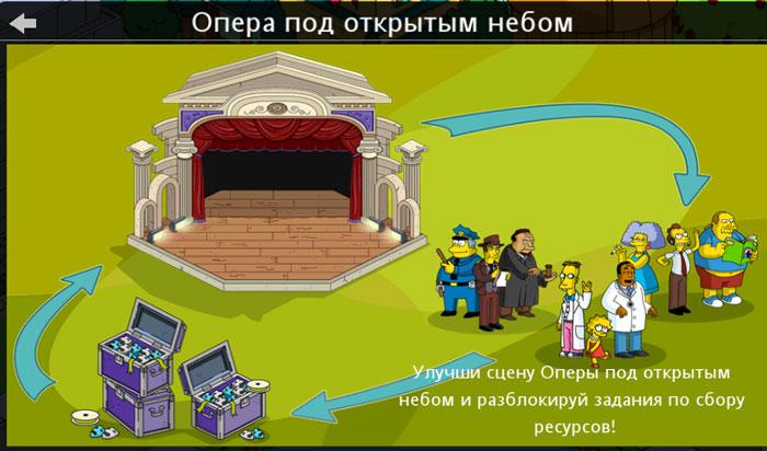 Опера под открытым небом