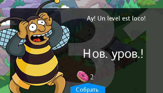 31 уровень Симпсоны Спрингфилд Tapped Out