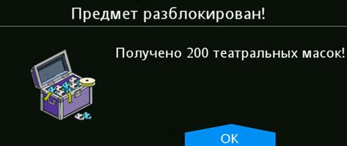 200 театральных масок