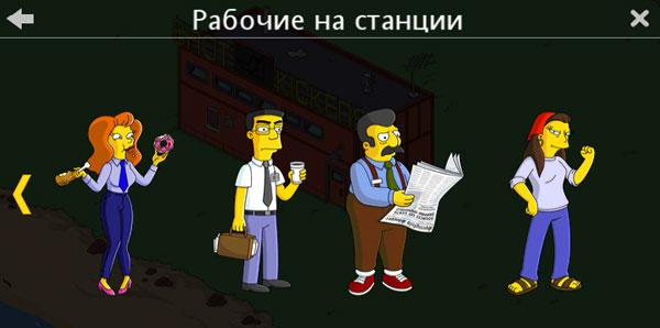 Рабочие на станции