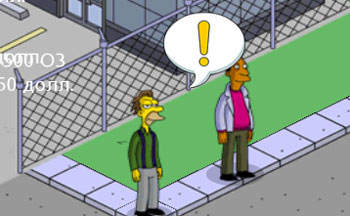 Карл и Ленни работают неспешно на станции