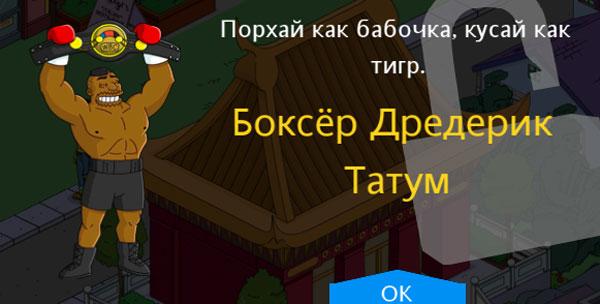 Боксер Дредерик Татум