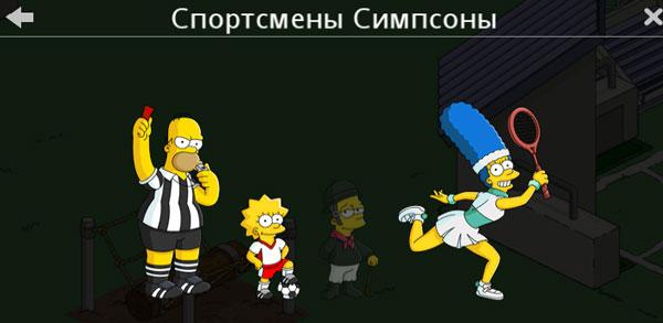 Спортсмены-Симпсоны