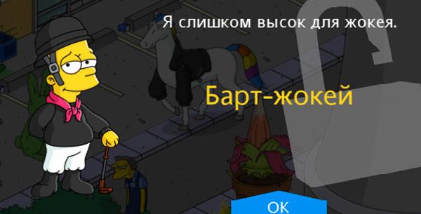 Барт-жокей