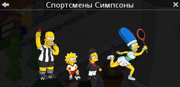 Спортсмены Симпсоны