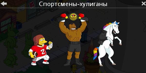 Спортсмены-хулиганы