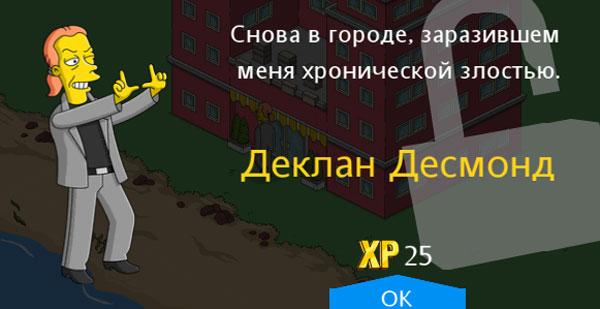 Деклан Десмонд