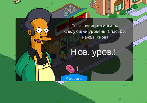 Третий уровент Tapped Out - Апу