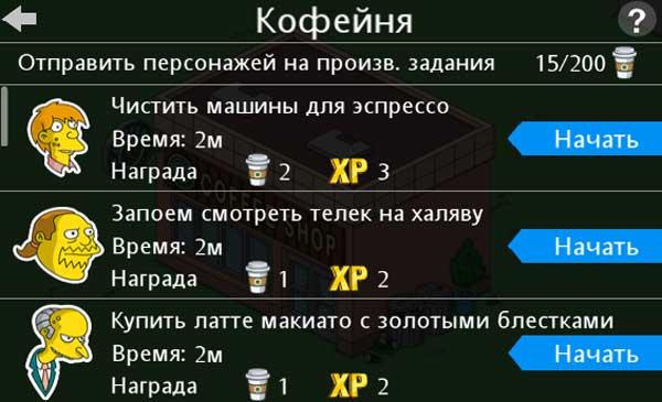 Задания в кофейне
