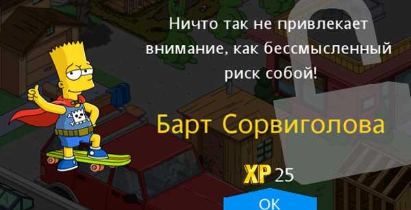 Барт Сорвиголова
