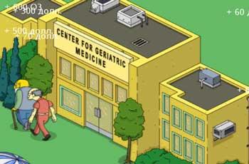 Медицинский центр для престарелых