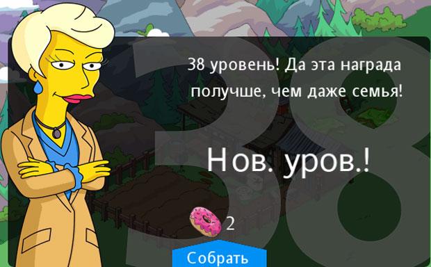38 уровень Симпсоны Спрингфилд Tapped Out