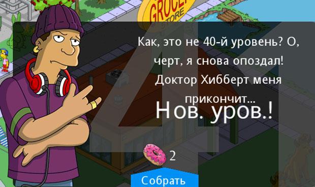 41 уровень Симпсоны Спрингфилд Tapped Out