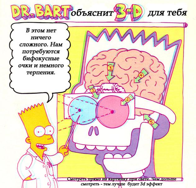 Барт - как смотреть 3d картинки