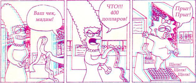 Мардж и Мэгги в магазине
