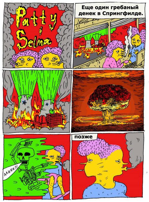 Пэтти и Сельма комикс