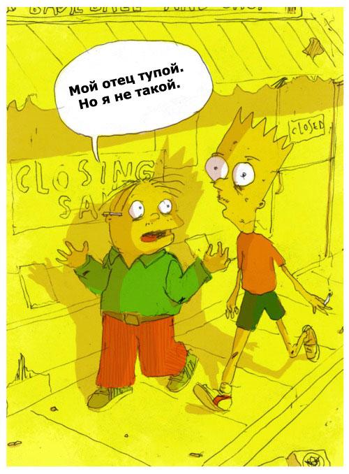 Взрослые подростки Ральф Вигам и Барт Симпсон