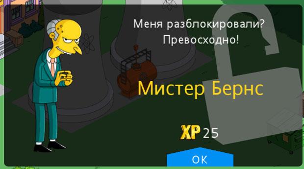 Мистер Бернс   Симпсоны Спрингфилд