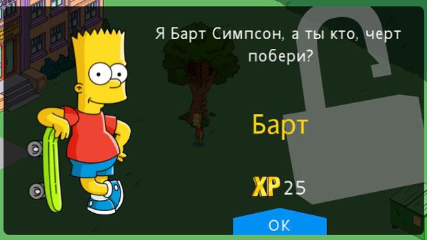 Барт Симпсон   Симпсоны Спрингфилд Tapped Out