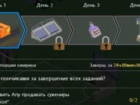 """Ежедневные задания """"Тыкбол"""" (обновляется)"""