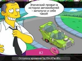 """Предложение от Гила - авто """"Гомер"""""""