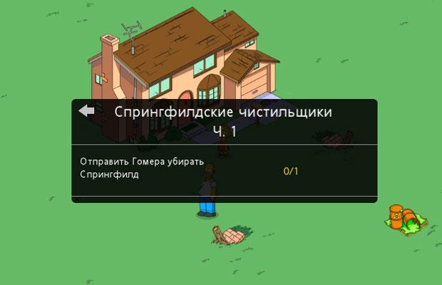 Гомер убирает Спрингфилд