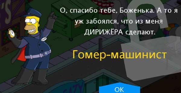 Гомер-машинист